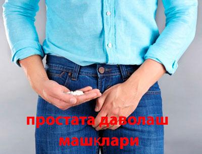 простата даволаш машклари